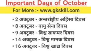 Important Days of October Month