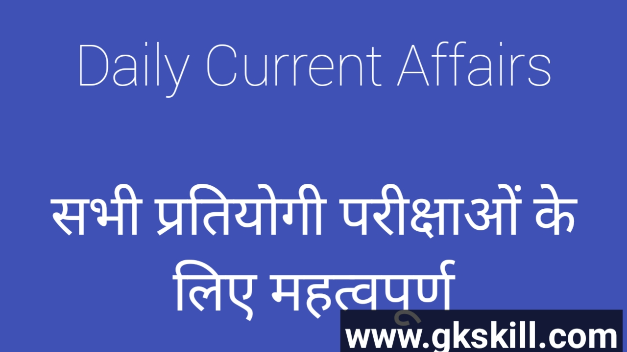 Current Affairs 12 May