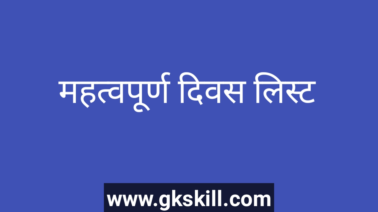 Important Days in Hindi | All important Days list