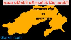 Arunachal Pradesh gk in Hindi   Arunachal Pradesh general knowledge   अरुणाचल प्रदेश सामान्य ज्ञान