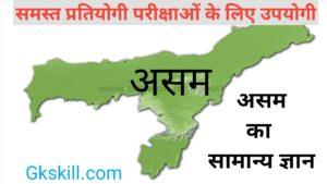 Assam gk in Hindi   Assam General Knowledge   असम सामान्य ज्ञान
