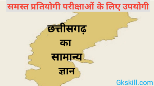 Chhattisgarh gk in Hindi | Chhattisgarh General Knowledge | छत्तीसगढ़ सामान्य ज्ञान