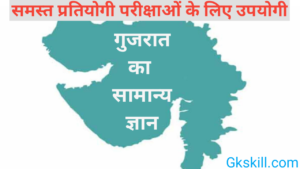 Gujarat gk in Hindi | Gujarat General Knowledge | गुजरात सामान्य ज्ञान