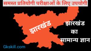 Jharkhand gk in Hindi | Jharkhand General Knowledge |झारखंड सामान्य ज्ञान