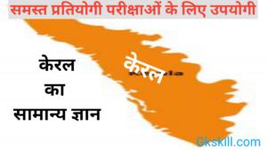 Kerala gk in Hindi   Kerala General Knowledge   केरल सामान्य ज्ञान