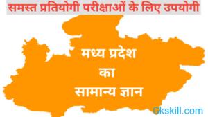 Madhya Pradesh gk in Hindi   Madhya Pradesh General Knowledge   मध्य प्रदेश सामान्य ज्ञान