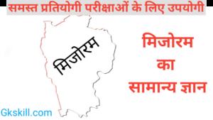 Mizoram gk in Hindi | Mizoram General Knowledge | मिजोरम सामान्य ज्ञान