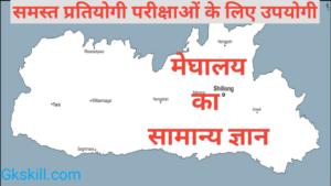 Meghalaya gk in Hindi   Meghalaya General Knowledge   मेघालय सामान्य ज्ञान