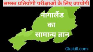 Nagaland gk in Hindi   Nagaland General Knowledge   नागालैंड सामान्य ज्ञान