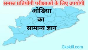 Odisha gk in Hindi | Odisha General Knowledge | उड़ीसा सामान्य ज्ञान