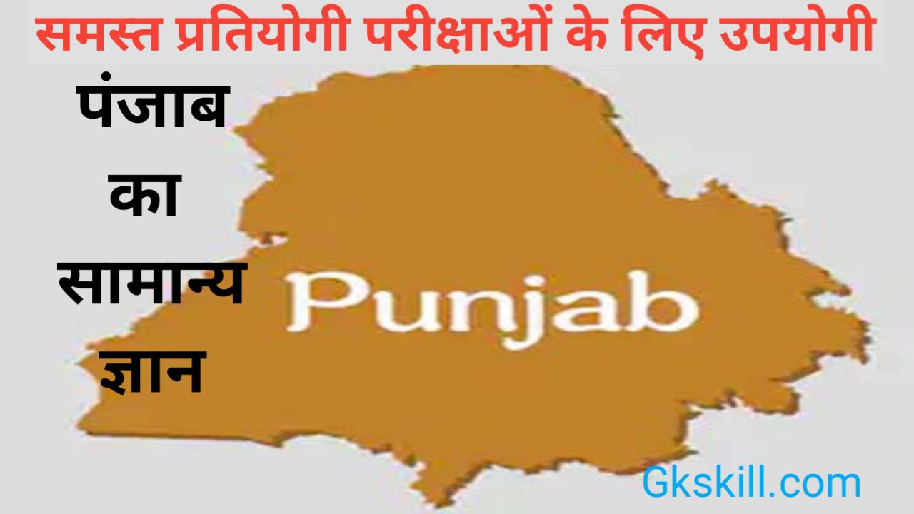 Panjab gk in Hindi | Panjab General Knowledge | पंजाब सामान्य ज्ञान