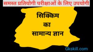 Sikkim gk in Hindi   Sikkim General Knowledge   सिक्किम सामान्य ज्ञान