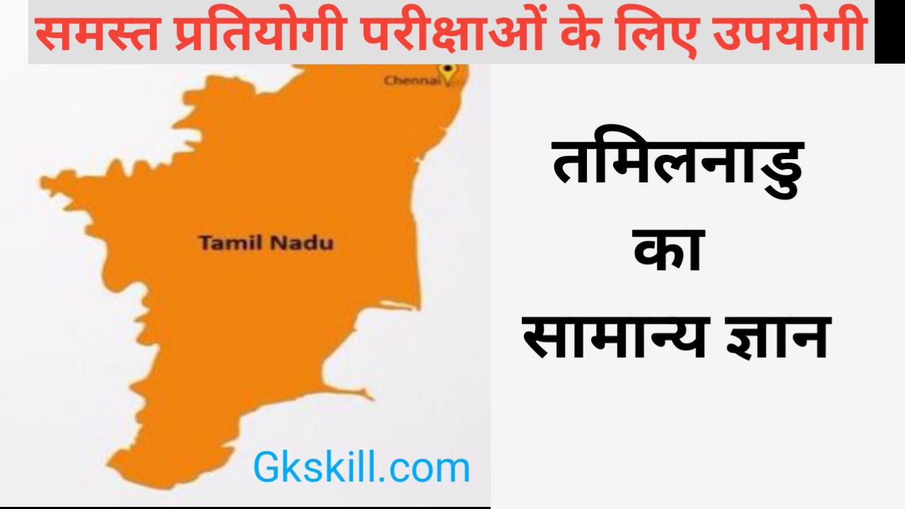 Tamilnadu gk in Hindi |Tamilnadu General Knowledge |तमिलनाडु सामान्य ज्ञान