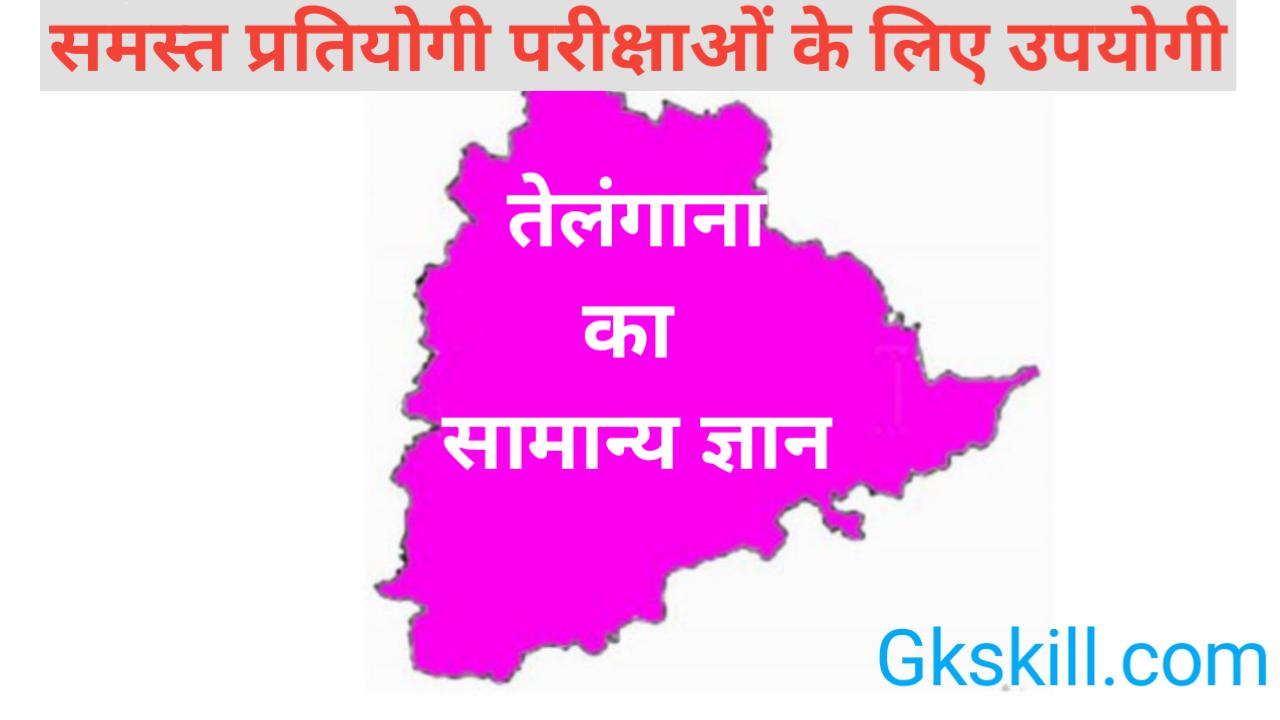 Telangana gk in Hindi | Telangana General Knowledge | तेलंगाना सामान्य ज्ञान