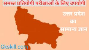 Uttar Pradesh gk in Hindi | uttar Pradesh General Knowledge| उत्तर प्रदेश सामान्य ज्ञान
