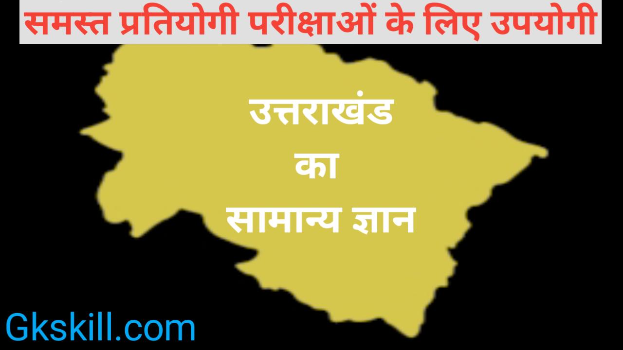Uttarakhand gk in Hindi | Uttarakhand General Knowledge | उत्तराखंड सामान्य ज्ञान