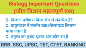 Biology Important Question 3 | Biology Quiz in Hindi