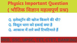Physics important questions 10 | physics important objective question in hindi