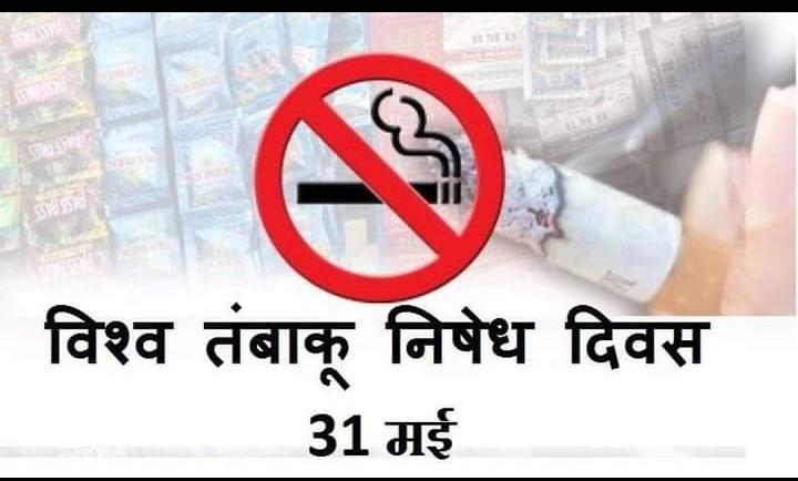World no Tobacco day 2021 | विश्व तम्बाकू निषेध दिवस 2021 थीम, इतिहास