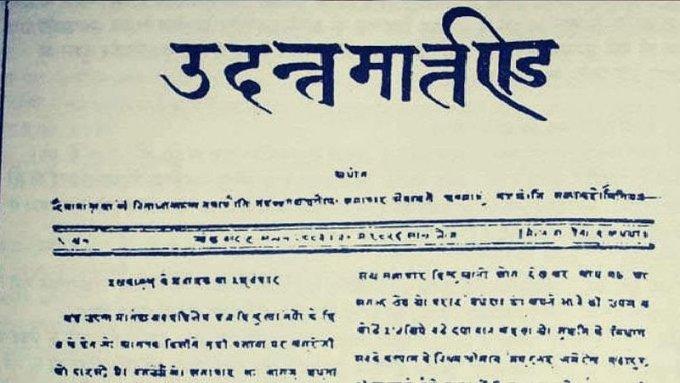 Hindi Patrakarita Divas: हिंदी पत्रकारिता दिवस शुरुआत, उद्देश्य, कारण