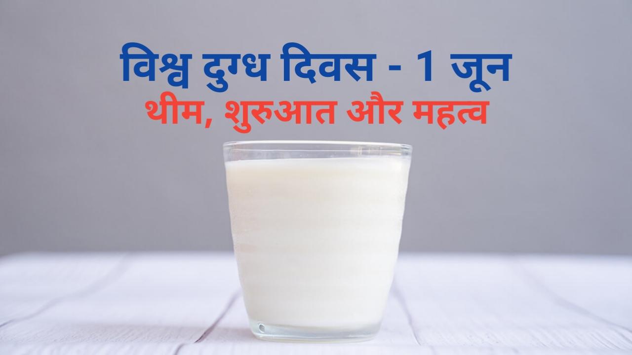 World Milk Day 2021 | विश्व दुग्ध दिवस जानिए महत्व, थीम और शुरुआत