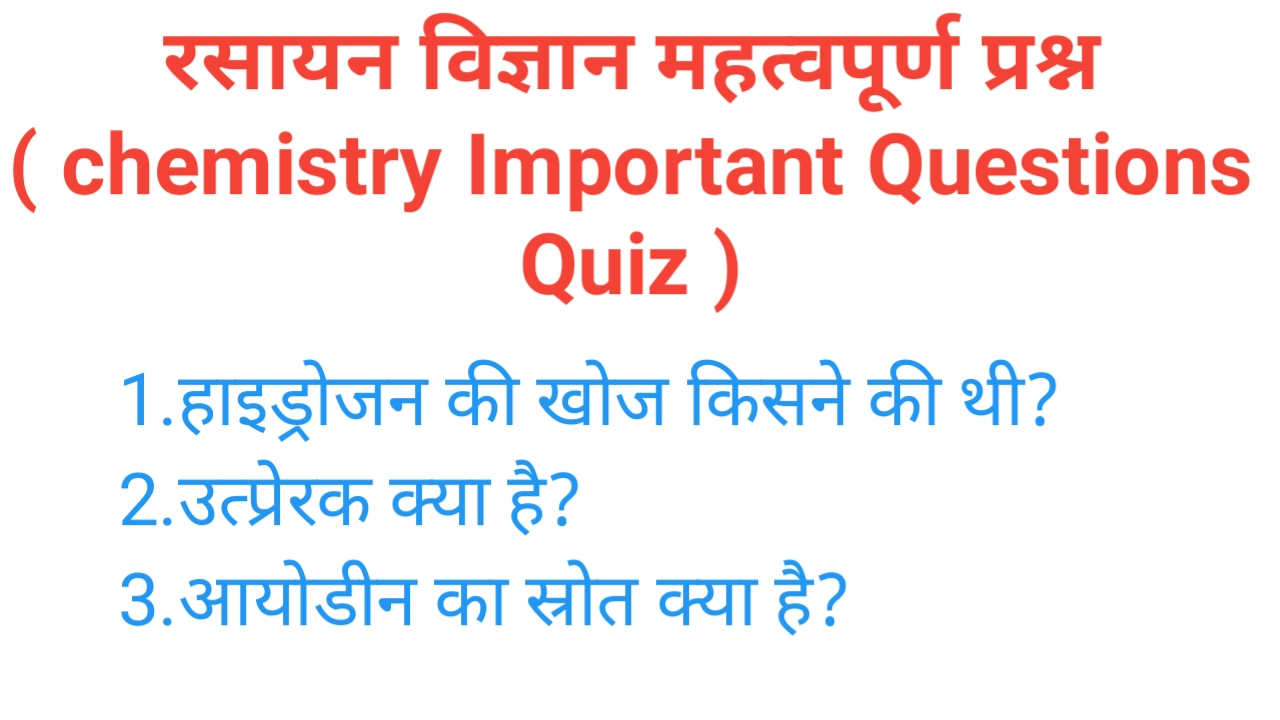Chemistry Questions in Hindi | Chemistry Quiz