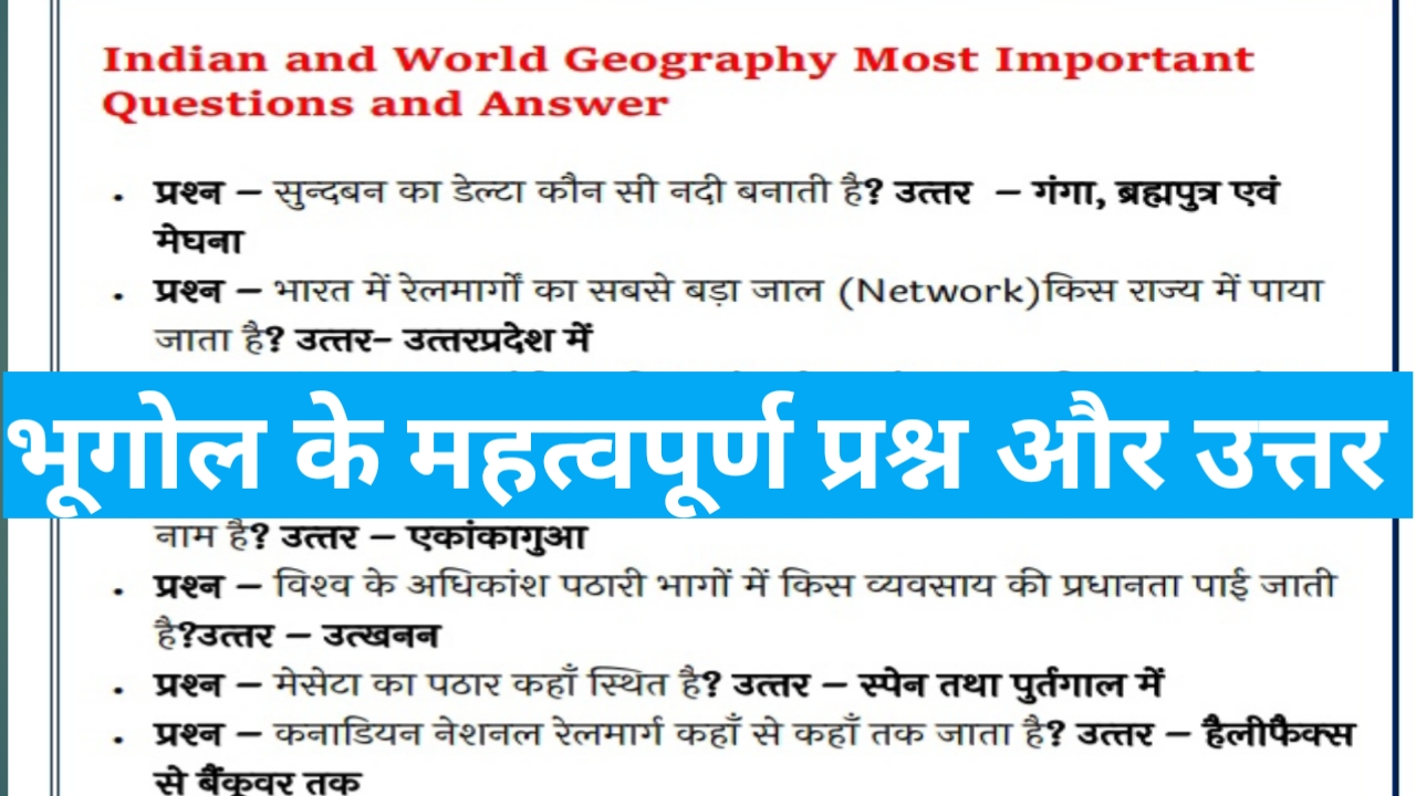 Geography Questions in Hindi   भूगोल क्विज   Geography pdf