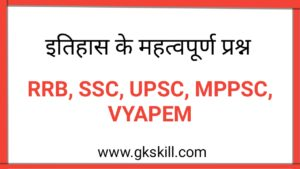 History Questions in Hindi | इतिहास के महत्वपूर्ण प्रश्न | History Gk Quiz