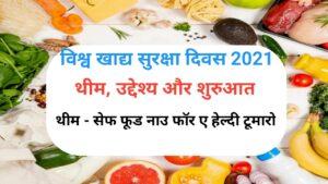 World food safety day 2021: विश्व खाद्य सुरक्षा दिवस 2021 थीम, शुरुआत और उद्देश्य