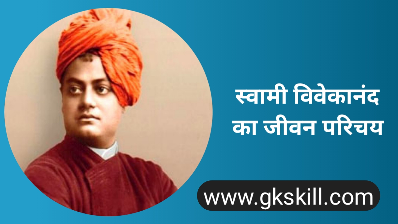 स्वामी विवेकानन्द   Swami Vivekananda biography