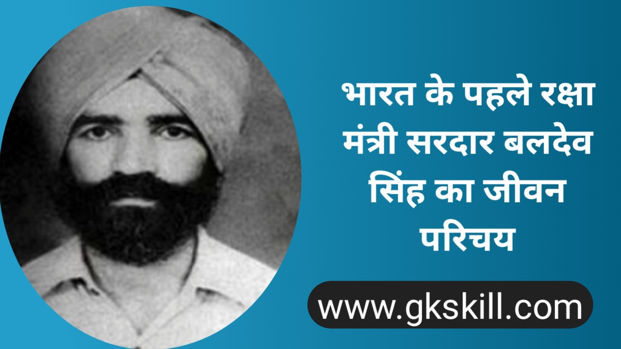 सरदार बलदेव सिंह जीवनी   Sardar Baldev Singh Biography