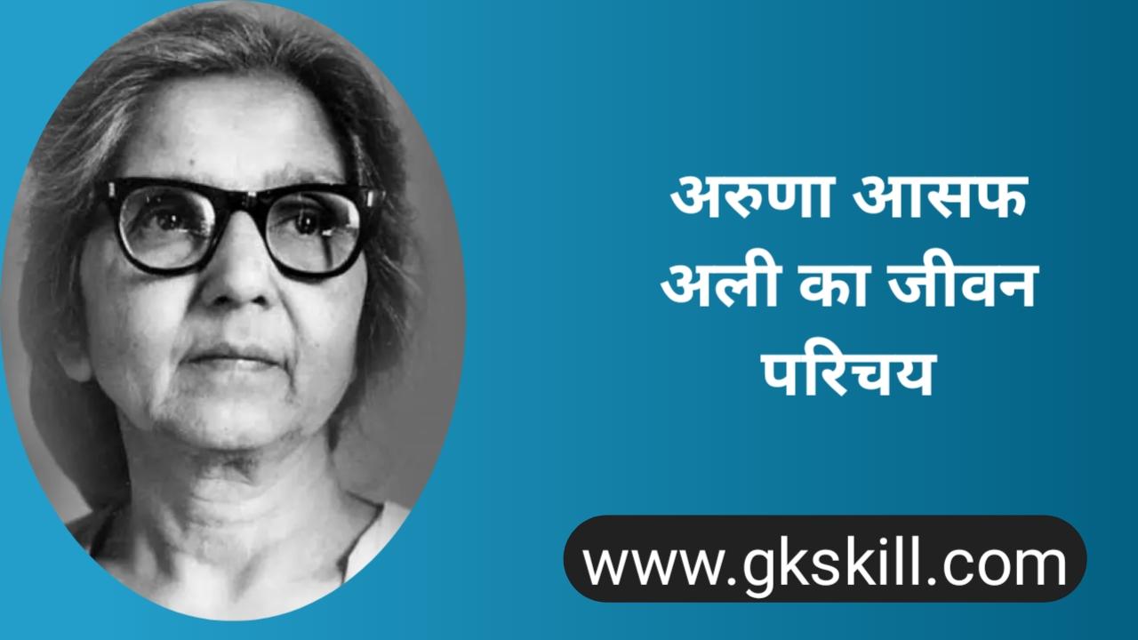 अरुणा आसफ़ अली की जीवनी   Aruna Asaf Ali Biography