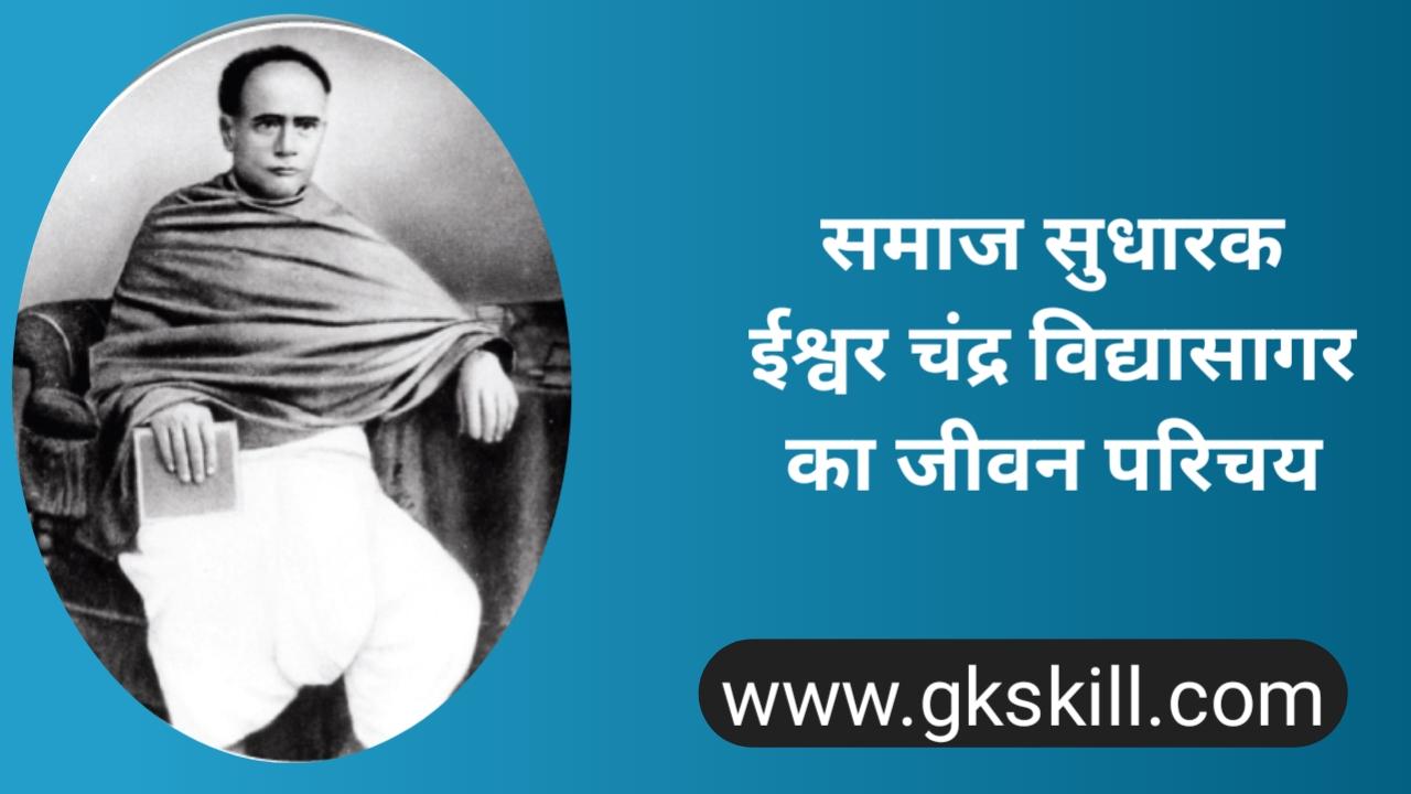 ईश्वर चंद्र विद्यासागर   Ishwar Chandra Vidyasagar Biography