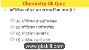 Chemistry Gk quiz in hindi | Chemistry questions and answers
