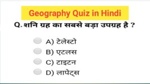 Geography Gk Quiz in Hindi 2 | geography questions for RRB