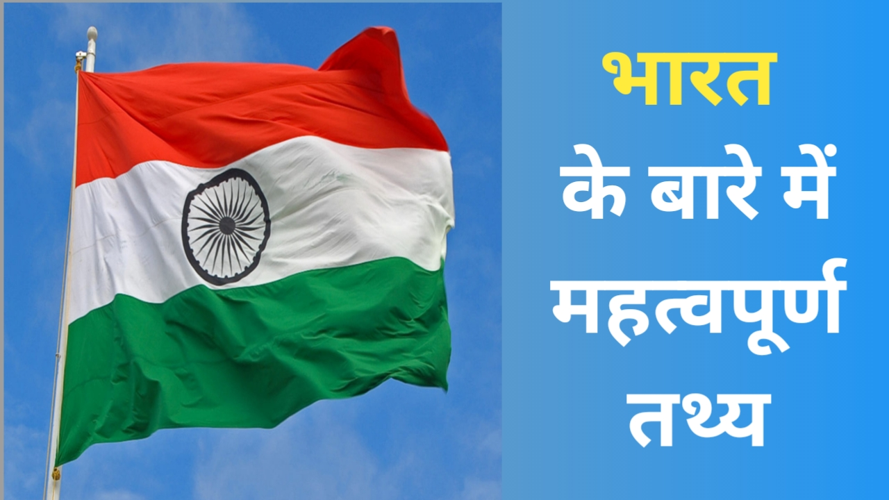 Important facts about india | भारत के महत्वपूर्ण तथ्य