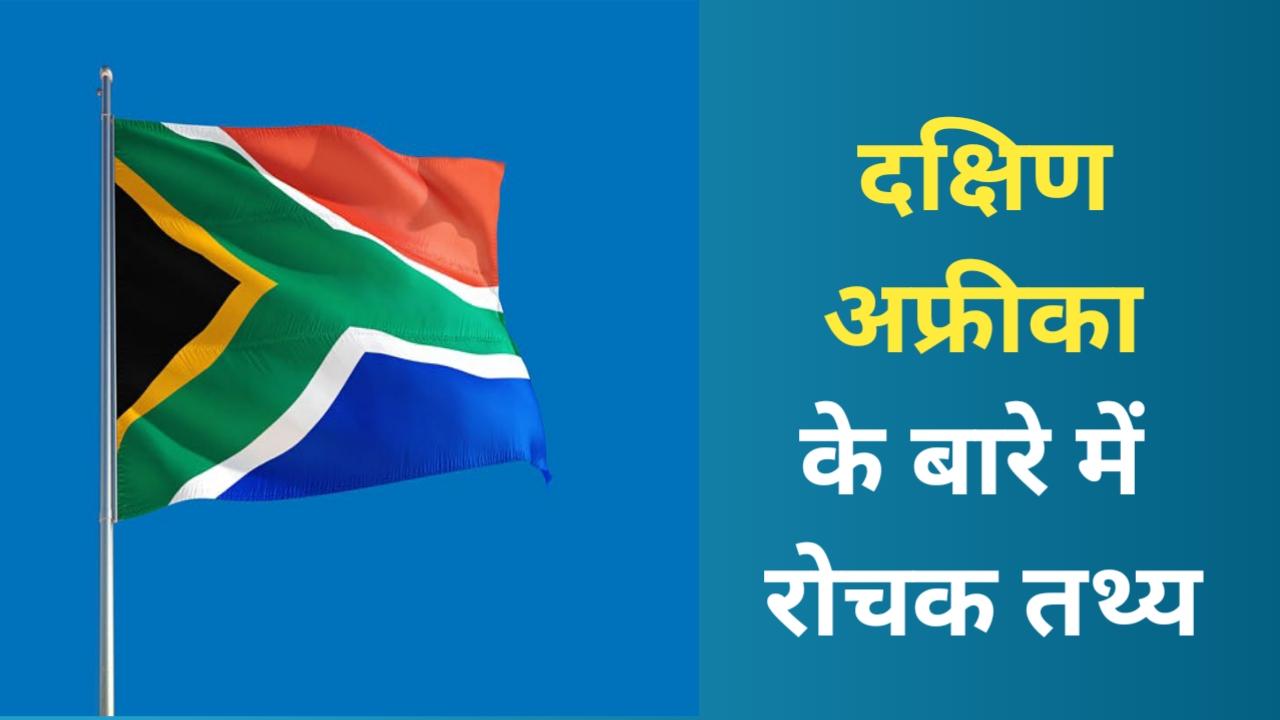 Important facts about South Africa | दक्षिण अफ्रीका के बारे में महत्वपूर्ण तथ्य