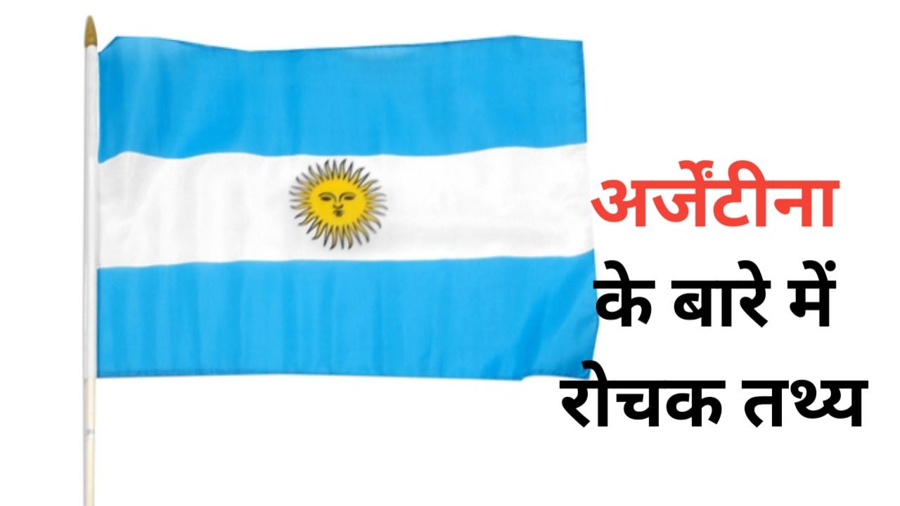 Important facts about Argentina | अर्जेंटीना के बारे में महत्वपूर्ण तथ्य