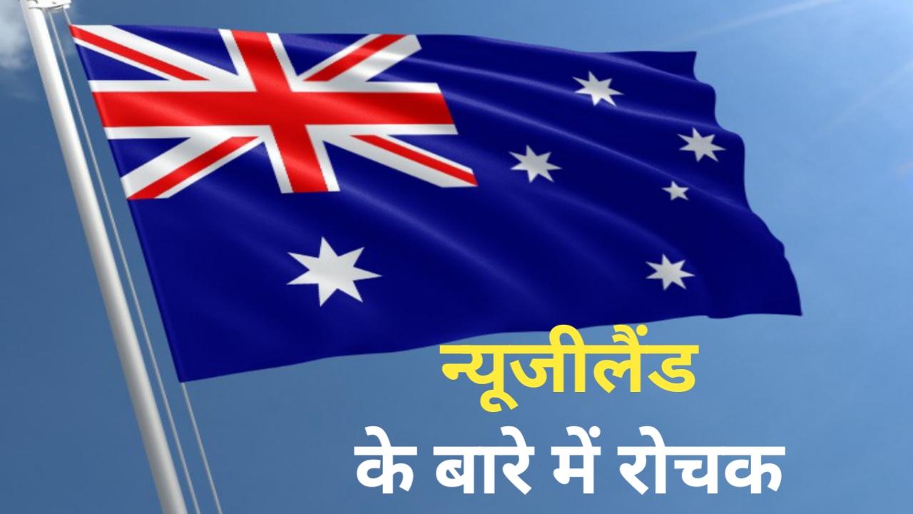 Important facts about New Zealand | न्यूज़ीलैंड के बारे में महत्वपूर्ण तथ्य