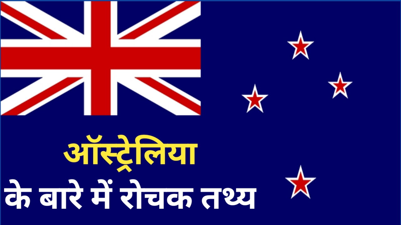Important facts about Australia | ऑस्ट्रेलिया के महत्वपूर्ण तथ्य