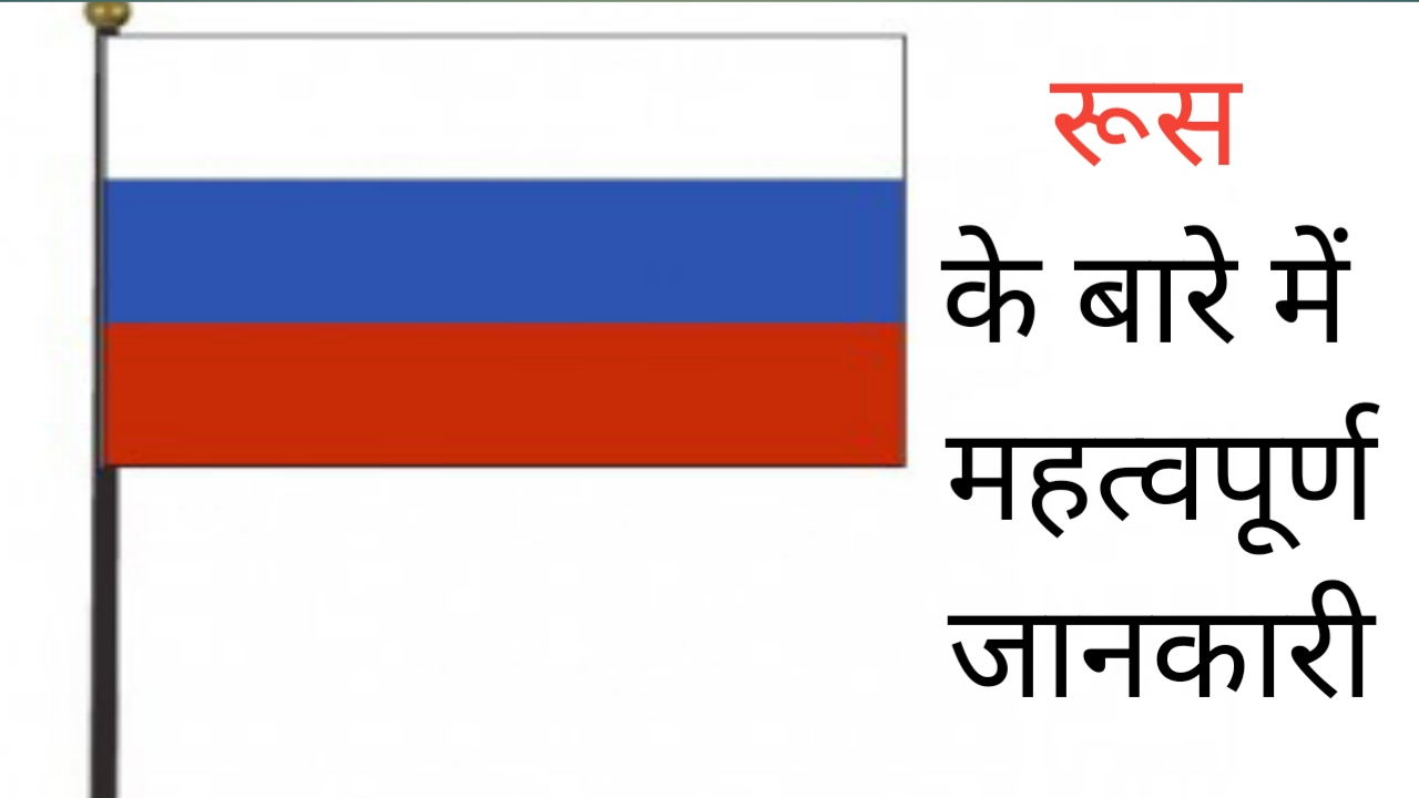 Important facts about Russia | रूस के बारे में महत्वपूर्ण तथ्य