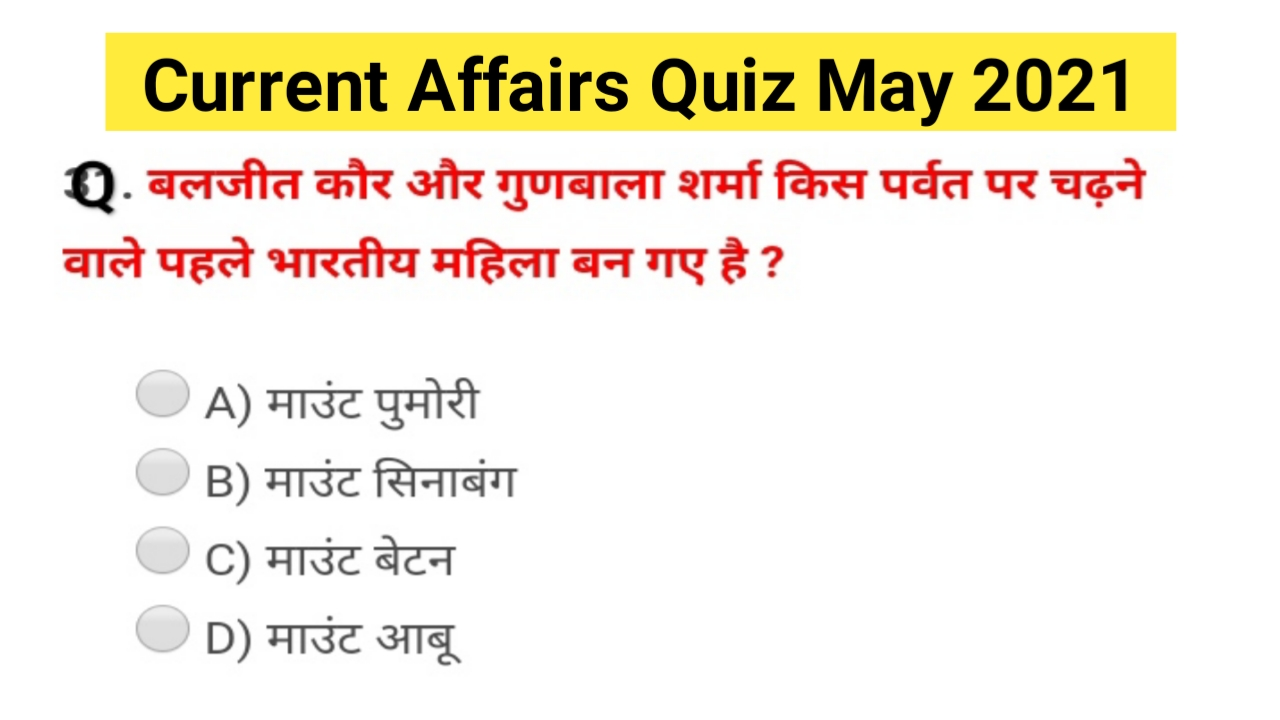 Current Affairs May 2021 in hindi | MAY CURRENT AFFAIRS QUESTIONS