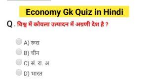 Economy GK Quiz in hindi 8 | Economy Quiz In Hindi